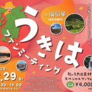 2月29日 うきはファンミーティング in 福扇華を開催します