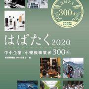 経済産業省 中小企業庁「はばたく中小企業・小規模事業者300社」に選定されました。