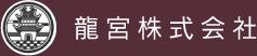 龍宮株式会社