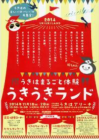 ukihamaturi2014-w200