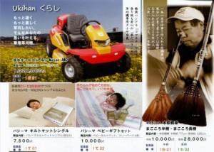 sふるさと納税記念品2014