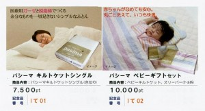furusato_catalog-w640