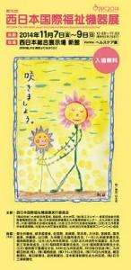 leaflet2014-w200