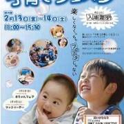 2月13日~14日「子育てフェスタ」で展示(北九州市)