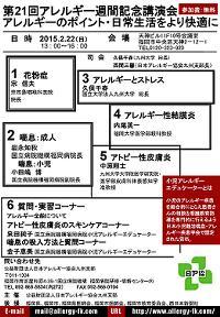21st_allergyweek_fukuoka-w200