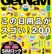 GetNavi(ゲットナビ)2015年6月号に掲載