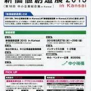 新価値創造展2015 in Kansai 出展します