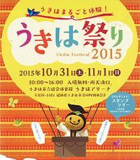 うきは祭り2015