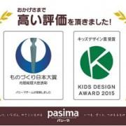「パシーマ®」のダブル受賞とキャンペーンのお知らせ