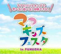 ママキッズフェスタ in FUKUOKA