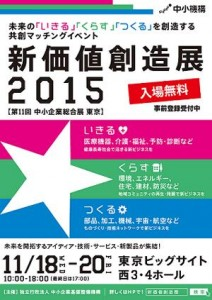 新価値創造展2015