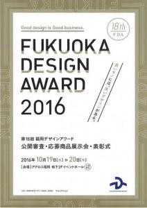 FUKOOKA DESIGE AWARD