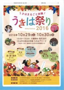 うきは祭り2016