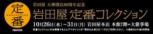 岩田屋定番コレクション