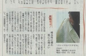 20161013西日本新聞