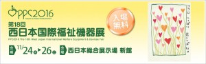 第18回 西日本国際福祉機器展
