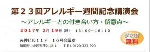 2月19日「第23回アレルギー週間記念講演会(福岡)」展示