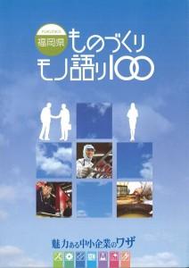 福岡県「ものづくりモノ語り100」