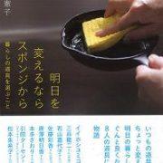 一田憲子著「明日を変えるならスポンジから」にご紹介頂きました。