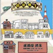 KBCラジオ長浜横丁 居酒屋清子 8/7 に生出演します!