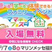 10/7~8「ママキッズフェスタ」in FUKUOKA に出展します!