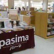 大分トキハ本店で「秋の健康睡眠フェア」に出店します