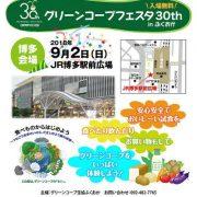 9/2「グリーンコープフェスタ30th inふくおか」で展示します。