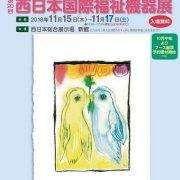 11月15日~17日「第20回西日本国際福祉機器展」に展示します。