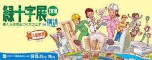 緑十字展2018