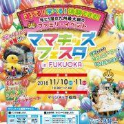 11月10日・11日「ママキッズフェスタ」in FUKUOKA に出展します!