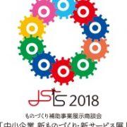 11月27日~29日「中小企業 新ものづくり・新サービス展」に出展のお知らせ
