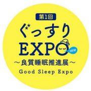 11月20日~22日「ぐっすりEXPO~良質睡眠推進展~」に出展します。