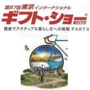 2月12日~15日東京インターナショナルギフトショー2019に出展します。