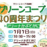 7月7日グリーンコープ長崎40周年まつりに展示します。