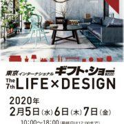 2月5日~7日東京インターナショナルギフト・ショー2020春<br />The 7th LIFE×DESIGNに出展します。