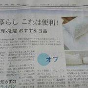 2020年4月25日 日経夕刊にパシーマが紹介されてました。