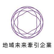 経済産業省「地域未来牽引企業」に選定されました!