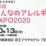 第6回みんなのアレルギーEXPO 2020開催