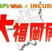 KBC「ふるさとWish」大福岡展で、展示販売会を行います。