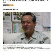 TNCテレビ西日本 遊撃する中小企業に掲載されました。