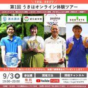 第1回うきは市オンラインイベントに「パシーマ」が参加します。